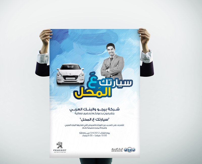 Peugeot Palestine relied on our team in developing all of their marketing collaterals…